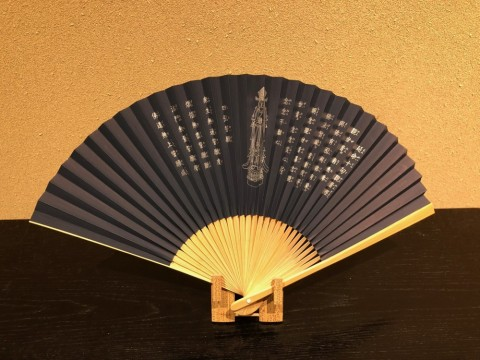 Fan, Hannyashingyo  (White)